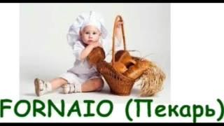 магазины на итальянском и русском перевод слова  zegozi ospidale russo italiano parole