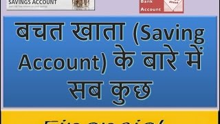 बचत खाता Saving Account के बारे में सब कुछ