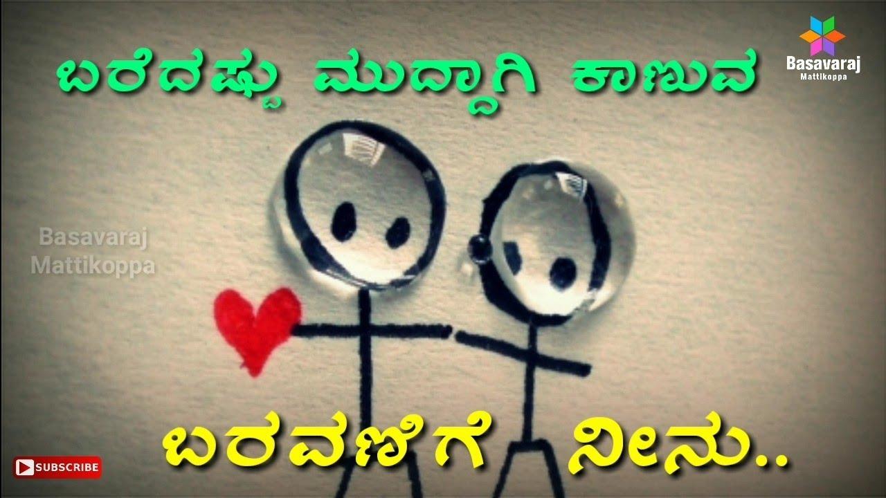 Love Proposal Status Kannada Best Love Explain Quotes
