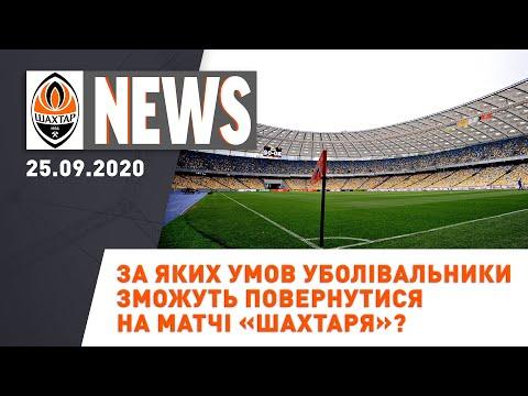 FC Shakhtar Donetsk: Емоції 17-річного новачка Шахтаря та повернення вболівальників на трибуни | Shakhtar News 25.09.2020