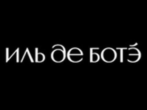 Кэшбэк иль де ботэ скачать приложение credit otpbank ru oplata