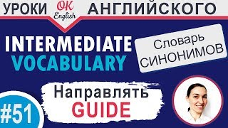 #51 Guide - Направлять 📘 Intermediate vocabulary of synonyms | OK English