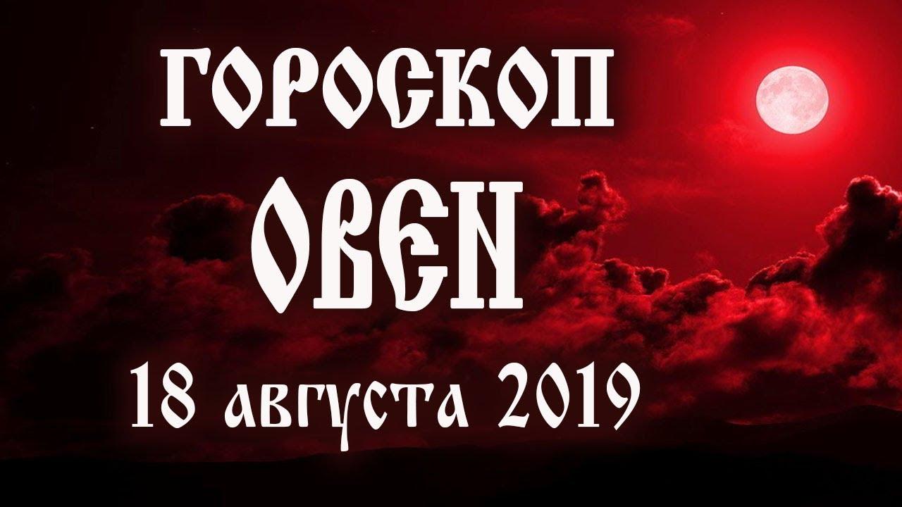 Гороскоп на сегодня 18 августа 2019 года Овен ♈ Новолуние через 12 дней
