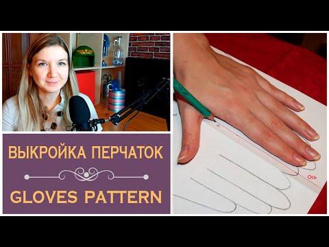 Как сшить перчатки. Выкройка | How to make gloves. Pattern