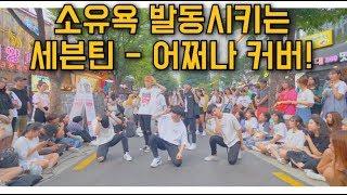 [KPOP IN PUBLIC] 소유욕 발동 시키는 세븐틴(seventeen) - 어쩌나 (Oh My!) Cover Dance 커버댄스 I 4K