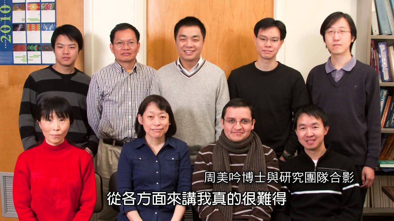 第六屆臺灣傑出女科學家獎得主周美吟博士 HD - YouTube