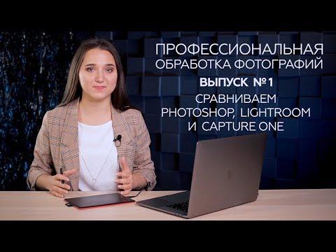 Сравнение Photoshop, Lightroom и Сapture Оne. Что для чего? ( Выпуск 1)