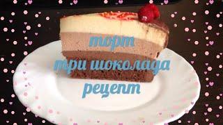 ⭐⭐⭐рецепт торта три шоколада⭐⭐⭐