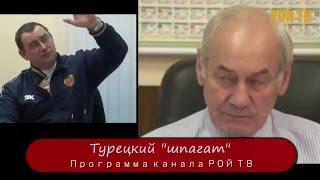 Турецкий «шпагат»  Л Ивашов