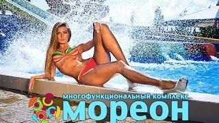 Аквапарк МОРЕОН – рай длядетей! Водные аттракционы – ФАНТАСТИКА! (семейный отдых с детьми)(Детский комплекс с пиратским кораблём и очень качественный пластик горок! http://aquaparkmoreon.ru/ В аквапарке..., 2014-06-15T17:10:22.000Z)