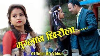 New Nepali Lok Dohori Song-2017-2073 ||  Muglan Chhiraula || Prem Sharma || Aone Movie Makers