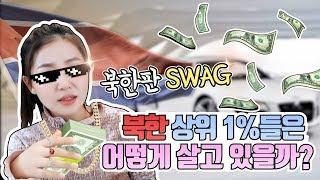 북한의 상위 1% 어떻게살까?? 지금 공개합니다