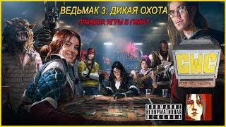 Ведьмак 3 - Правила игры в Гвинт от SERGO (при поддержке ТО ГВЦ - Игры Без Цензуры)