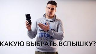 видео Купить фотовспышку. Все магазины по продаже фотовспышек в Москве. Nikon, Canon, Sony, Sigma.
