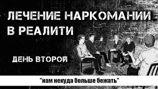 Лечение наркомании в реалити: нам некуда больше бежать. Андрей Борисов.