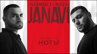 HammAli & Navai - Ноты (2018 JANAVI)