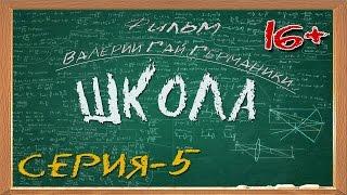 Школа (сериал) 5 серия