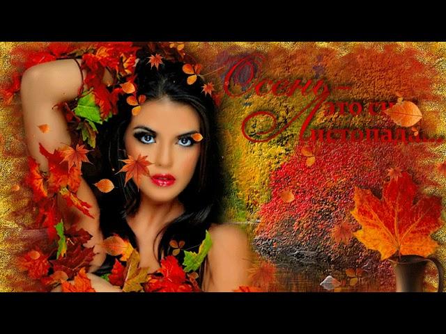 Смотреть видео ♥ Шалунья Осень ♥