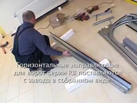Инструкция по монтажу секционных гаражных ворот Ryterna R-40 своими руками.