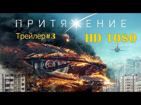 Притяжение 2017 Трейлер №3 HD 1080 фантастика русский фильм  Русское кино  ⁄ Attraction trailer subt