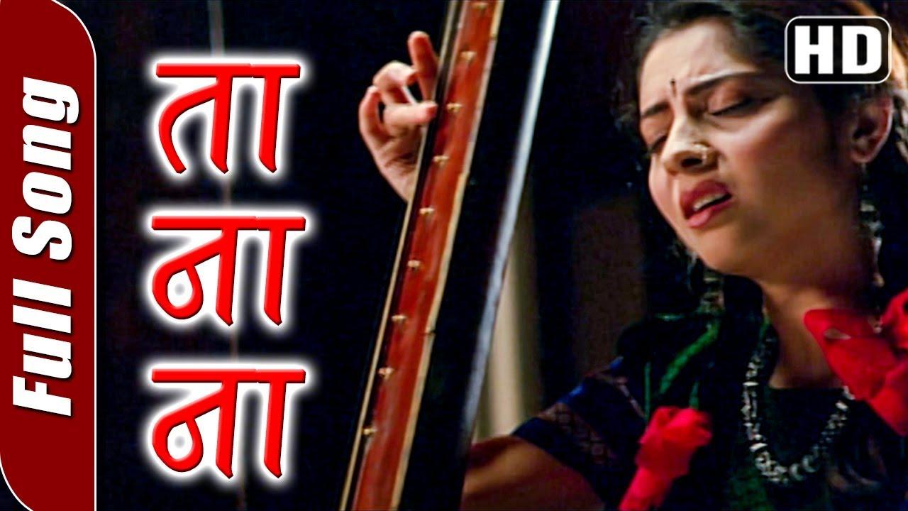 kshanbhar vishranti sargam song