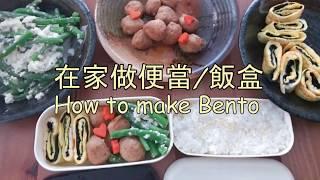 在家做便當/飯盒 - 照燒雞肉丸 - 海苔煎蛋卷 - 四季豆拌豆腐芝麻汁 - How to make Bento