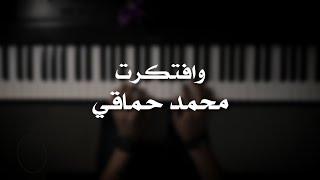 موسيقى بيانو - وافتكرت (محمد حماقي) - عزف علي الدوخي