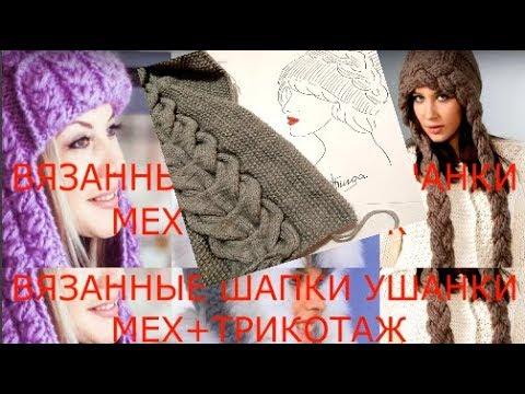 Вязанные шапки мода зима-2020.