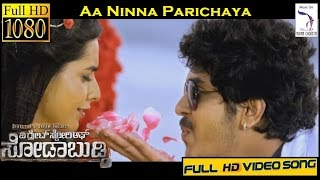 The Great Story Of Sodabuddi Aa Ninna Parichaya | Full HD Song | Latest Kannada Song 2016