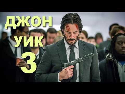 Джон Уик 3 смотрите фильм в хорошем качестве в онлайн кинотеатре