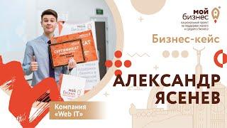 История успеха Александра Ясенева и компании «Web It»