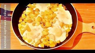 Жареная картошка с яйцами - вкусно и просто