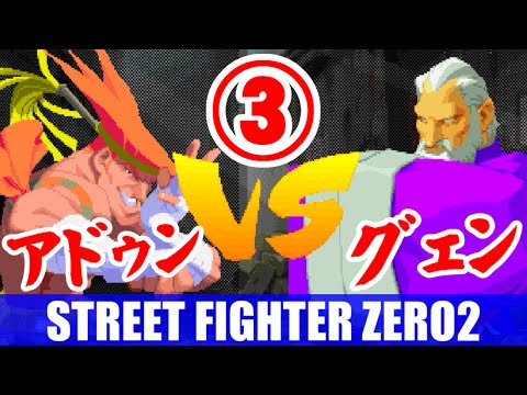 [3/5] アドン(Adon) Playthrough - STREET FIGHTER ZERO2 DASH