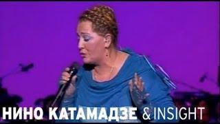 Nino Katamadze & Insight - Violets