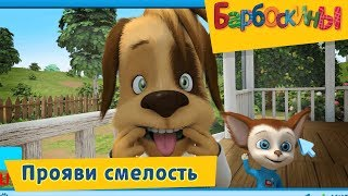 Прояви смелость 💪 Барбоскины 💪 Сборник мультфильмов 2019