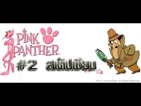 [TFGC] Pinkpanther # 2 สเต็ปเซียน
