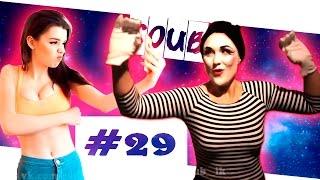 Лучшее в COUB #29 (BEST IN COUB)