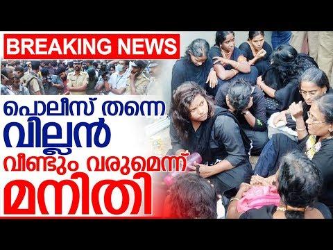 തോറ്റിട്ടും തോല്വിസമ്മതിക്കാതെ മനിതി മധുരയിലേക്ക്  I Manithi against kerala police