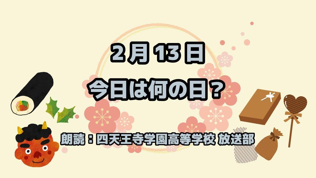 月 日 の 13 日 何 2 2月13日は何の日?記念日、出来事、誕生日占い、有名人、花言葉などのまとめ雑学