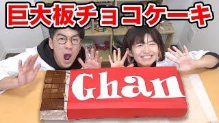 【料理】巨大チョコグミケーキ作ってみた!How To Make Giant Chocolate Gummy Cake