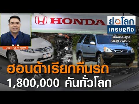 ฮอนด้าเรียกคืนรถเกือบ 1 ล้าน 8 แสนคันทั่วโลก | ย่อโลกเศรษฐกิจ 16 ธ.ค.63