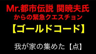 【Mr.都市伝説 関暁夫】さん最新動画 ゴールド・コード編メモ サイレント動画【点】