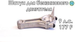 Шатун для бензинового двигателя 9 л. с. 177F(, 2016-04-06T06:36:24.000Z)