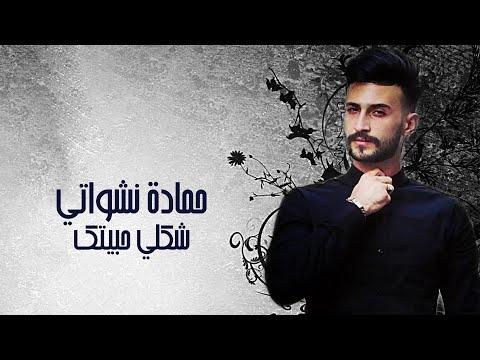 حمادة نشواتي (شكلي حبيتك) النسخة الاصلية تسجيل وتوزيع حيدر زعيتر