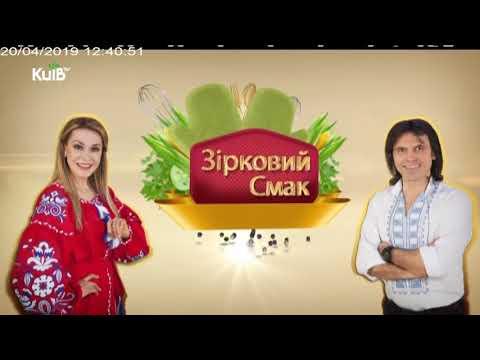 Телеканал Київ: 20.04.19 Зірковий смак