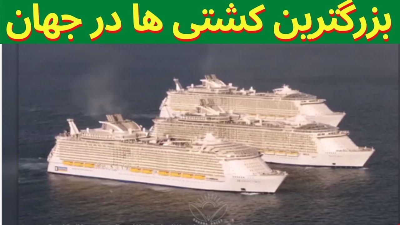 بزرگترین کشتی های که تاهنوز ساخته شده. آیا خبر داشتید؟