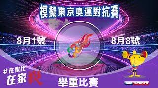 模擬東京奧運對抗賽 8月6號 舉重賽事(下半場)