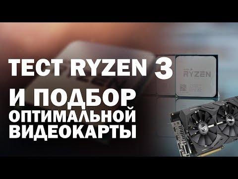 Новый король бюджетных процессоров? Ryzen 3 1200 и 1300X - полный тест и обзор процессоров AMD