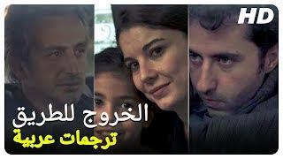الخروج للطريق | فيلم تركي الحلقة كاملة (مترجمة بالعربية)