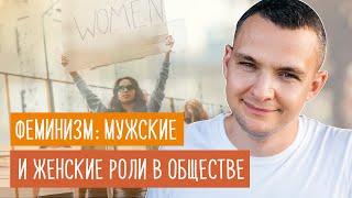 Про феминизм Мужские и женские роли в обществе и в отношениях Самореализация развитие и отношения